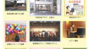 20180211音楽発表会の写真(外部掲示用)