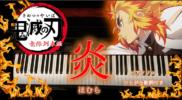 YOUTUBEに動画をアップしました。劇場版【鬼滅の刃】無限列車編主題歌「炎Homura」PianoSolo